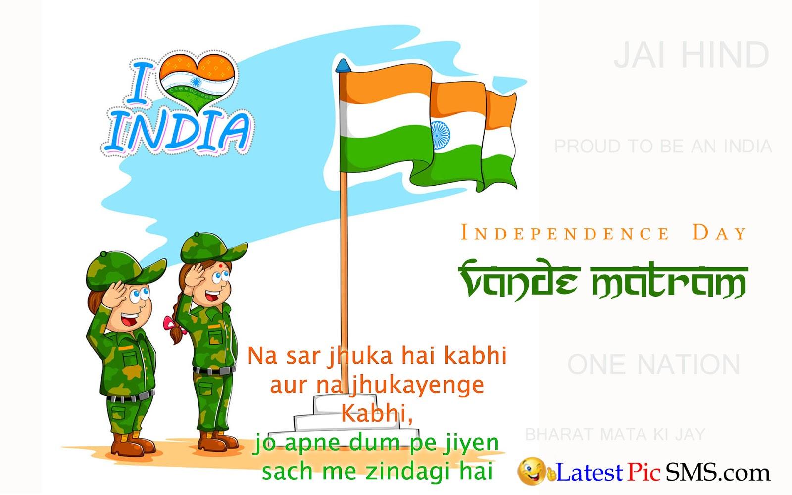 I love india vande mataram independece day Speech Wallpaper