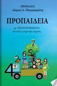 http://www.doramavrommati.gr/flipping/book2/