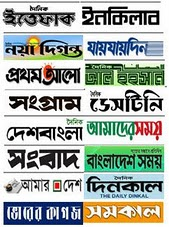www bangladesh newspaper com
