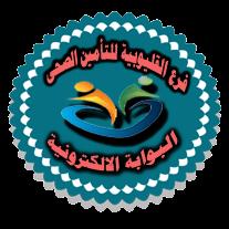 البوابة الالكترونية لفرع القليوبيه للتامين الصحى