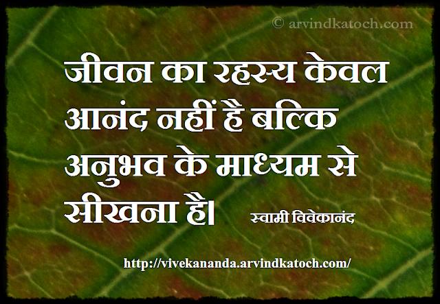 life, enjoyment, education, experience, secret, जीवन, रहस्य, अनुभव, आनंद, Vivekananda Thought, Quote, Hindi