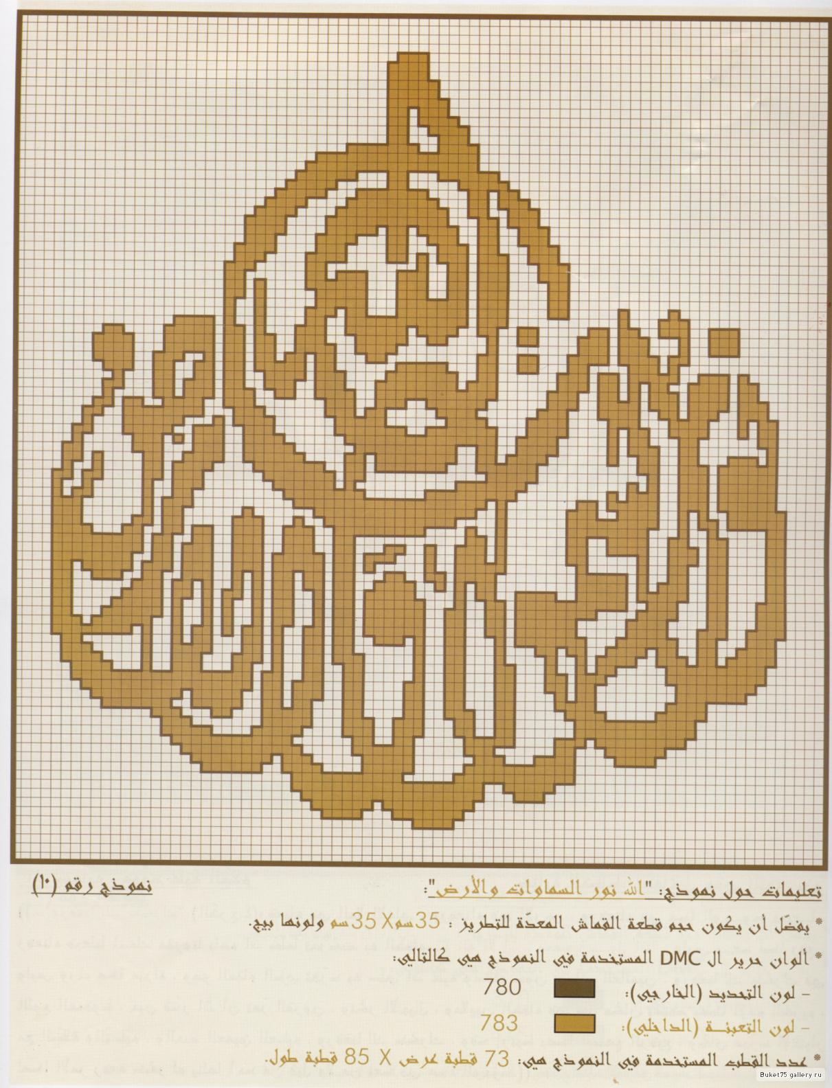 Вышивка бисером мусульманские мотивы схемы 45