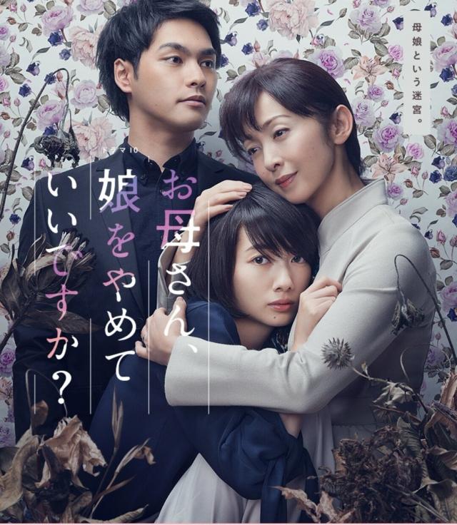 Mẹ Ơi, Con Có Thể Thôi Là Con Của Mẹ - Okaasan, Musume wo Yamete Ii Desu ka? (2017)