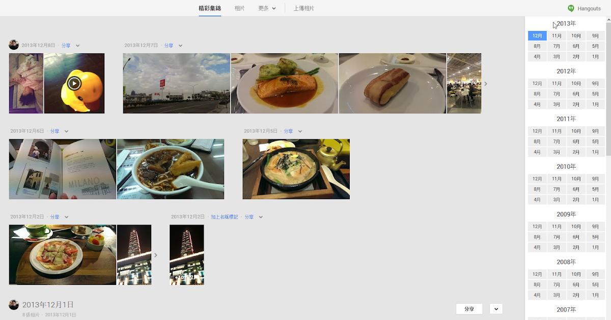 輕鬆找出多年前回憶! Google+ 相片新增「月曆快捷索引列」