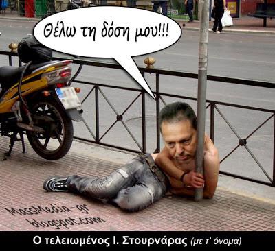 Στουρνάρας μνημόνιο δόση Ελλάδα μέτρα
