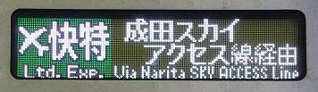 京浜急行電鉄 緑のエアポート快特 成田空港行き 3050形側面