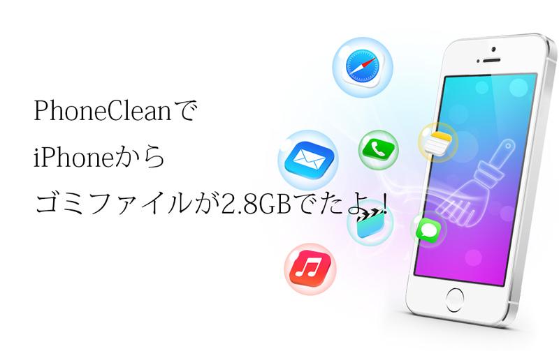 iPhoneの掃除にPhoneCleanをつかったら2.8GB掃除されてスッキリ!