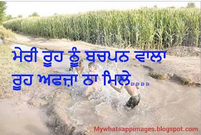 Funny Punjabi Whatsapp Images