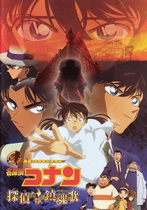 Film Detective Conan: The Private Eyes Requiem