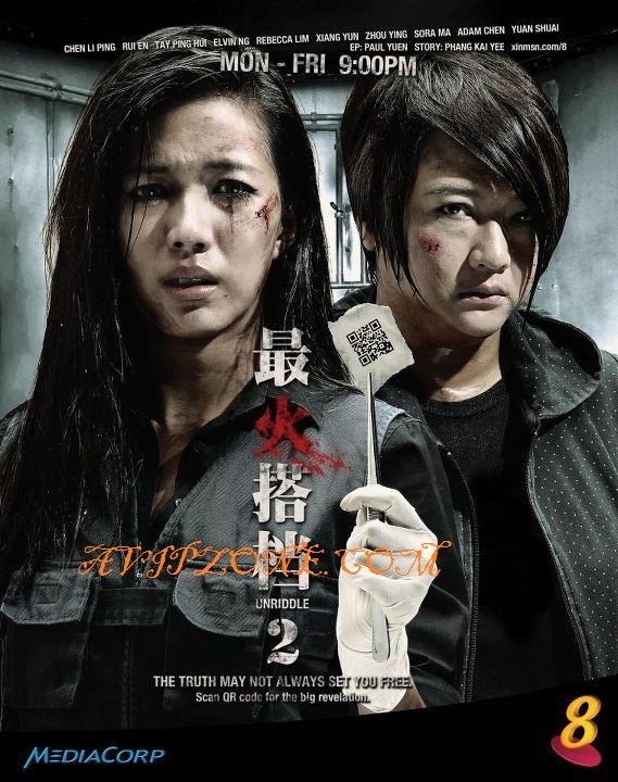 TVB Cafe: [SG] UNRIDDLE 2 - 最火搭档 II (