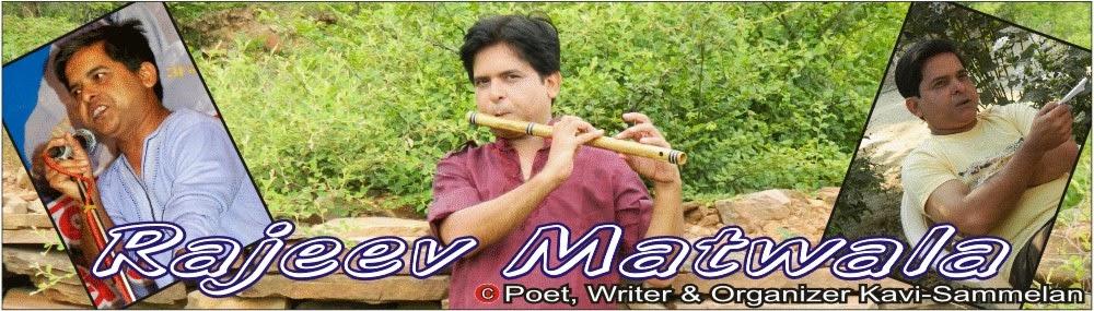 Rajeev Matwala - Poet, Writer and Oragnizer Kavi-Sammelan