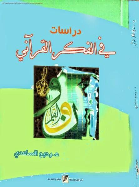 دراسات في الفكر القرآني لـ رحيم الساعدي