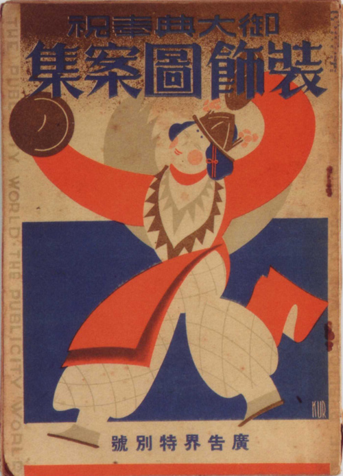 Japanese Book Cover Design : Bookcover design in japan s vintage everyday