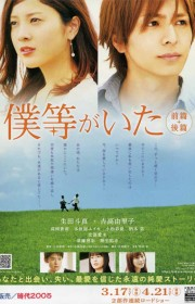 Ver Bokura Ga Ita Kohen – We Were There 2 (2012) Online