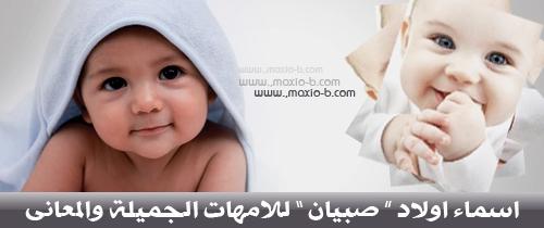 اسماء اولاد جديدة 2013 - أسماء اولاد المولودين لكل الامهات ومعانيها