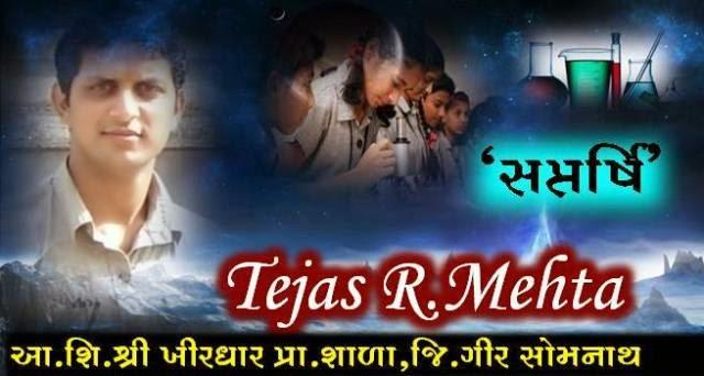 http://tejasmehta4.blogspot.in/