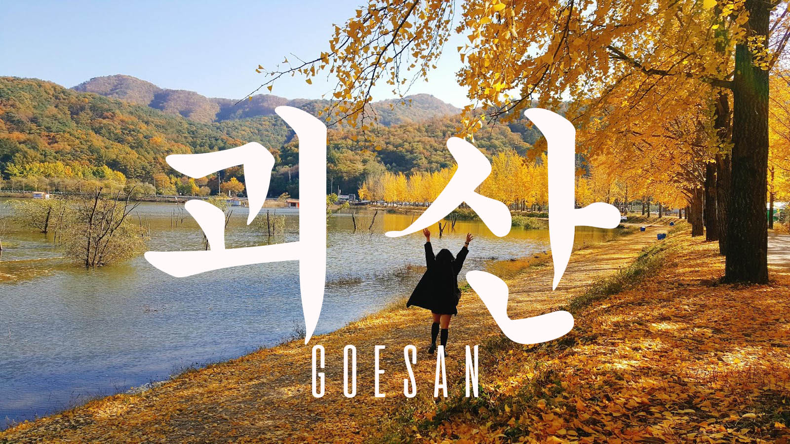 goesan itinerary