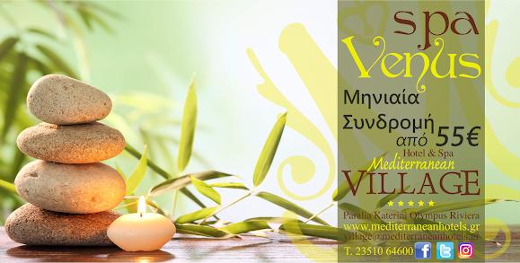 VENUS SPA στο Mediterranean Village Hotel & Spa