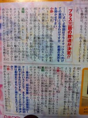 Saki Achiga hen anime ep 13 14 15 anuncio