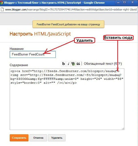Как вставить код счетчика Feedburner на блог