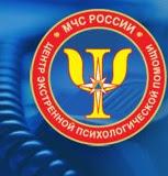 Интернет-служба экстренной психологической помощи МЧС России