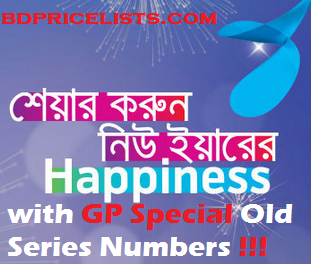 Grameenphone (GP) Old Series Number  01712 & 01718 For Sell At Low Price !!