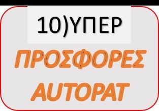 http://patlakis10.simplesite.com