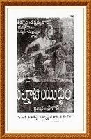 Palnati Yudham Telugu Movie Songs