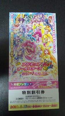 Precure All Stars Mirai no Tomodachi fecha estreno