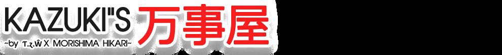 "KAZUKI""S 万事屋"