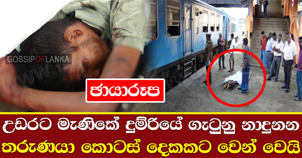 Youth dies in Udarata Manike train accident