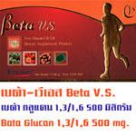 เบต้า-วีเอส Bata V.S.เบต้า กลูแคน 500 มิลลิกรัม