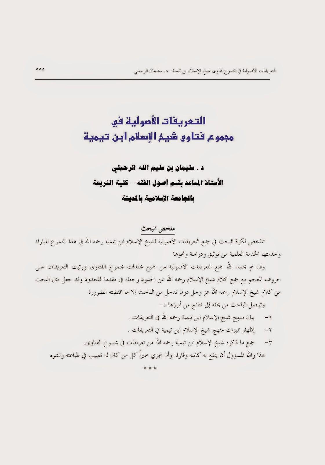 التعريفات الأصولية في مجموع فتاوى شيخ الاسلام ابن تيمية - سليمان الرحيلي