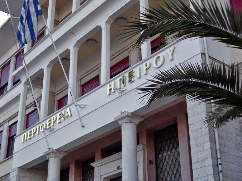 Μεθαύριο Τετάρτη,θα πραγματοποιηθεί η τελευταία συνεδρίαση του Περιφερειακού Συμβουλίου Ηπείρου