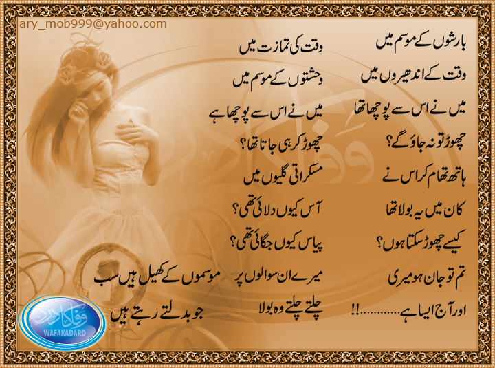 urdu poetry in urdu language funny jokes in urdu language