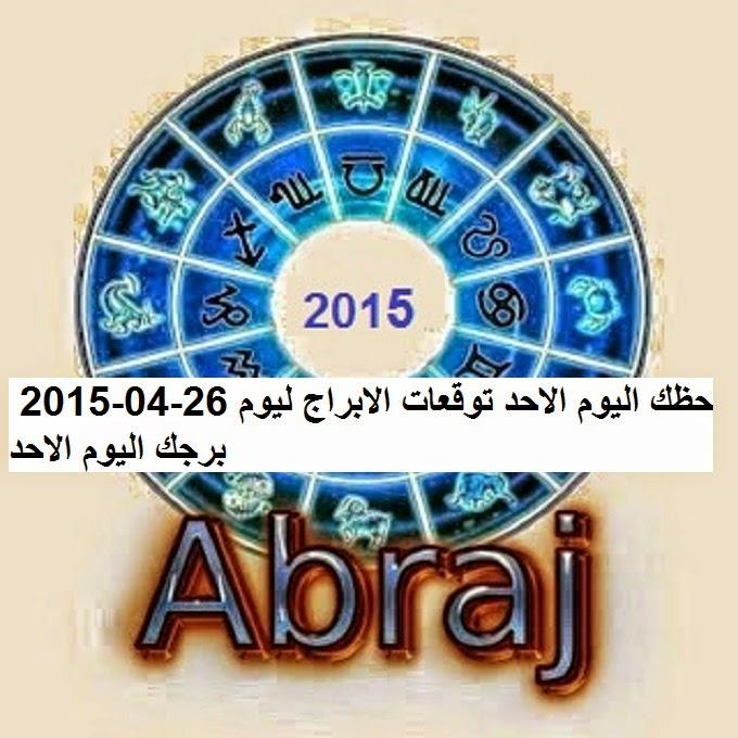 حظك اليوم الاحد توقعات الابراج ليوم 26-04-2015  برجك اليوم الاحد