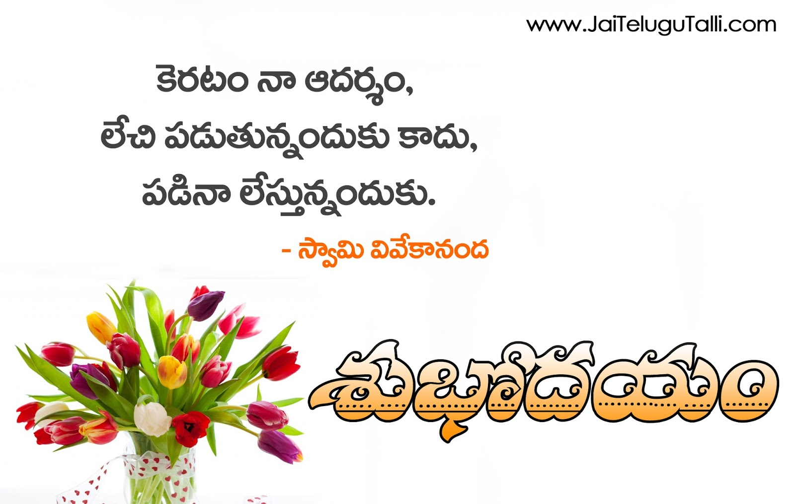 Beautiful flowers images with quotes in telugu love quotes everyday good morning wishes and quotes in telugu with nice flower images izmirmasajfo Image collections