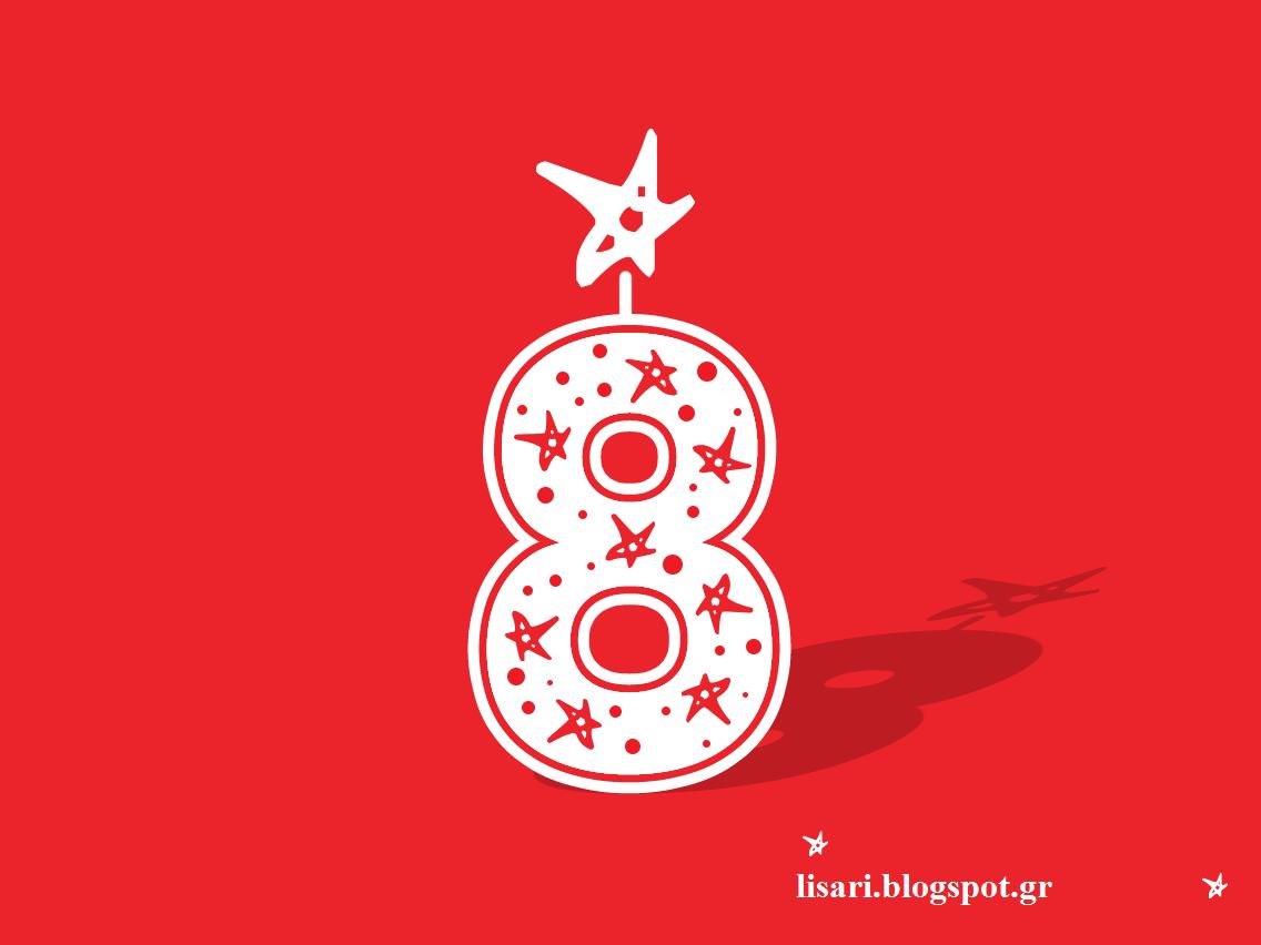 Το lisari γιορτάζει!!!