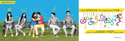 Navdeep's Antha Nee Mayalone Telugu Movie First Look Poster