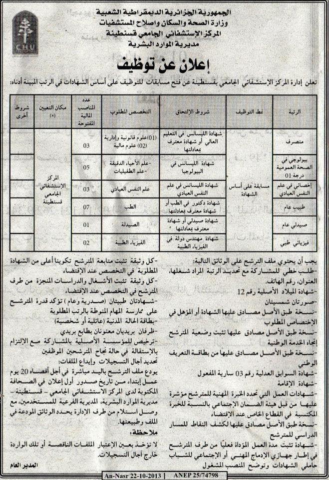 جديد الوظيف العمومي في قسنطينة 32 منصب لشهر أكتوبر 2013
