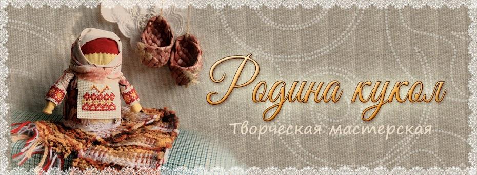 RodinaKukol.Blogspot.Ru