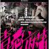 [Movie] Lan Kwai Fong (2011) (Lan Quế Phường 1) m720p BRRip x264 [4S]