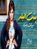 Mervat Wagdy-Bent El Balad 2015