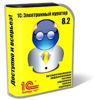"""1С Конфигурация - """"Электронный куратор"""""""