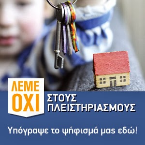 Όχι στους πλειστηριασμούς ακινήτων των υπερχρεωμένων Ελλήνων!