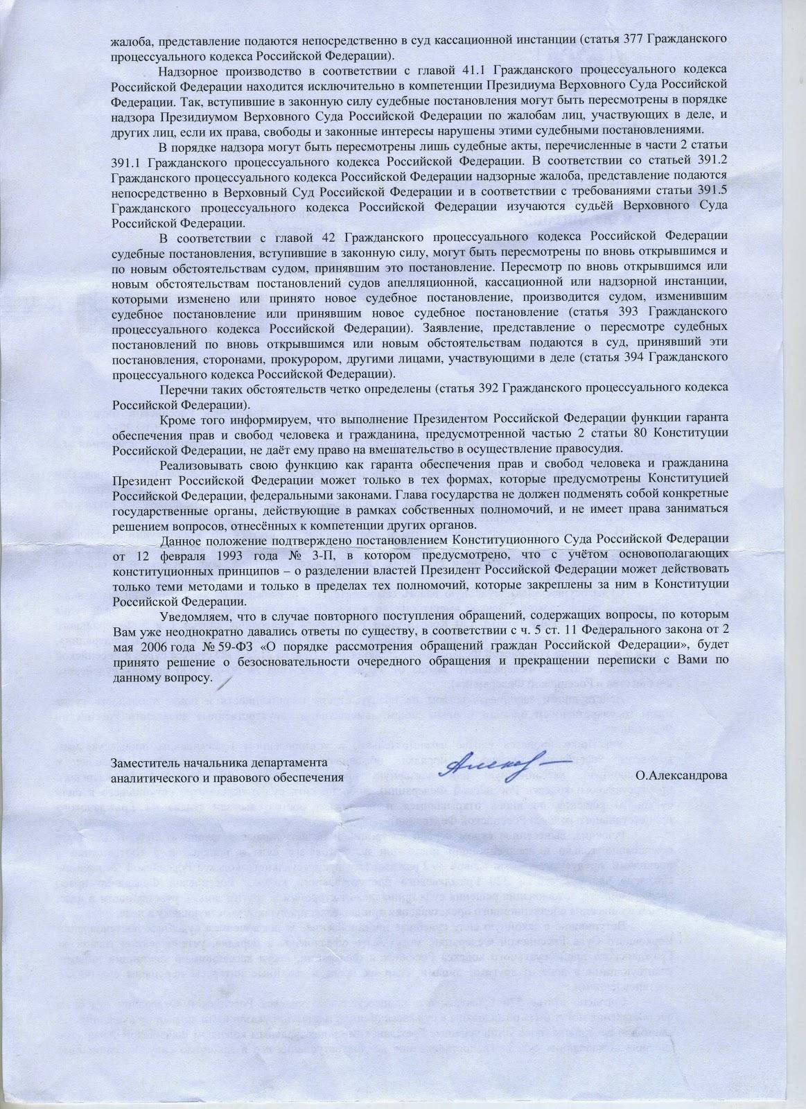 ОТВЕТЫ ФГУ ГЛАВГОСЭКСПЕРТИЗЫ РОССИИ НА ВОПРОСЫ
