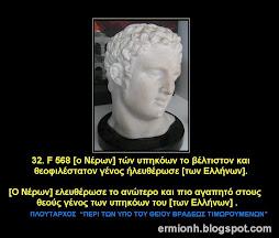 """Πλούταρχος: """"Έλληνες, Το ανώτερο και πιο αγαπητό γένος στους Θεούς"""""""