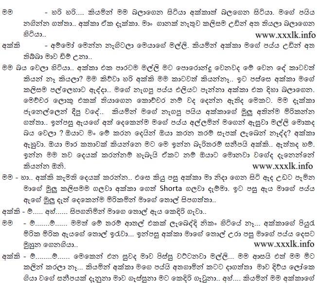 Sinhala wela katha ammai puthai 210 myideasbedroom com