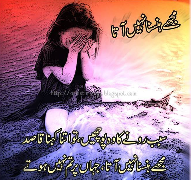 2 Lines Urdu Poetry Wallpapers 2 Lines Shayari Urdu Shayari