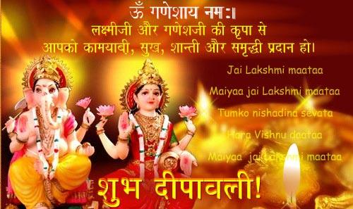 diwali prayer slogan in hindi